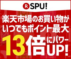 楽天市場のお買い物がいつでもポイント最大13倍にパワーUP!