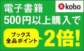 【電子書籍】電子500円以上購入でブックス全品ポイント2倍