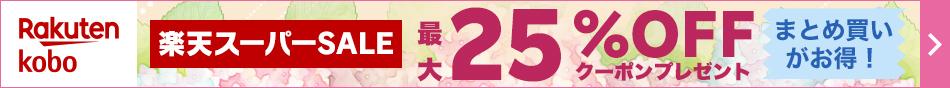 楽天Koboのまとめ買い!最大25%OFFクーポンプレゼント