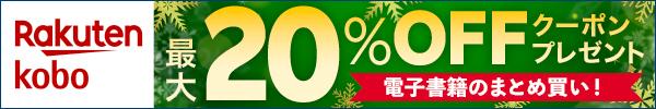 【楽天Kobo】電子書籍のまとめ買い!最大20%OFFクーポンプレゼント
