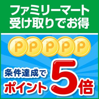 【お得】ファミリーマート受取がお得!