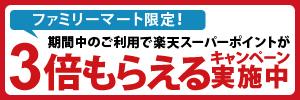 「楽天ブックス@ファミリーマート受取便」ご利用&2,160円以上(税込)ご購入でポイント3倍プレゼント