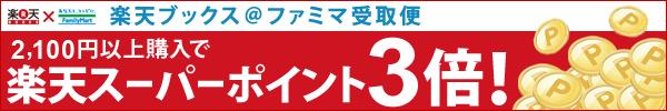 「楽天ブックス@ファミマ受取便」ご利用で2,000円以上(税抜)購入でポイント3倍キャンペーン