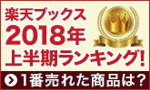 2018年上半期ランキングが決定!楽天ブックスで一番売れたDVD&ブルーレイは!?