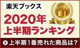 楽天ブックス2020年上半期ランキングを発表!