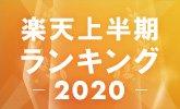 2020上半期、楽天市場の人気商品は!?