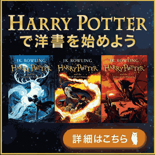 HARRY POTTER特集