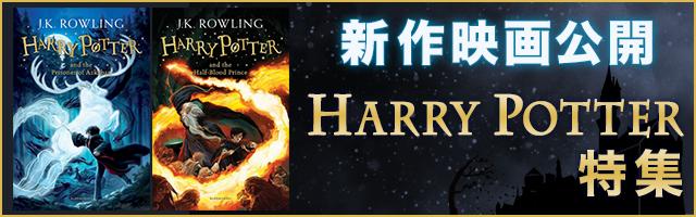 新作映画公開!『HARRY POTTER』特集