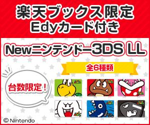 楽天限定Edyカード付きNewニンテンドー3DS LL