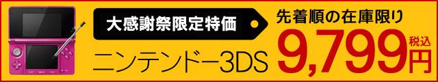 今だけ!!ニンテンドー3DS本体が9,799円
