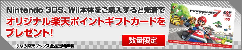 Nintendo 3DS、Wiiを購入すると先着で、オリジナルデザインの楽天ポイントギフトカードをプレゼント!
