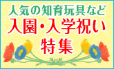 入園・入学祝い特集