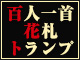 百人一首・花札・トランプ・将棋・囲碁特集