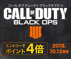 10/12発売 CALL OF DUTY BLACK OPS4