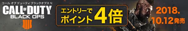 人気FPS最新作がエントリーでポイントアップ!