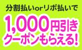 Wii U本体購入でクーポンプレゼント!