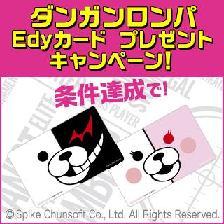 ダンガンロンパシリーズ全タイトル集結記念キャンペーン!