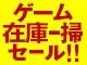 【ゲーム】在庫一掃セール