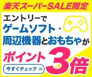 楽天スーパーSALE限定 エントリーでゲームソフト・周辺機器とおもちゃがポイント3倍キャンペーン