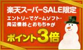 【スーパーSALE限定】エントリーで対象商品ポイント3倍!