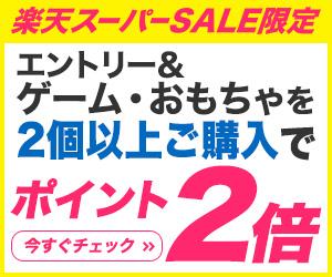 楽天スーパーSALE限定 ゲーム・おもちゃを2個以上ご購入でポイント2倍キャンペーン