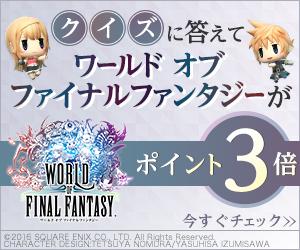 クイズに答えてワールド オブ ファイナルファンタジーがポイント3倍