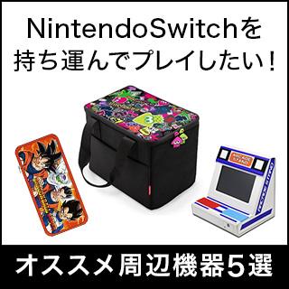 Nintendo Switchを持ち運んでプレイしたい! オススメ周辺機器5選