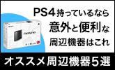 PS4のおすすめ周辺機器