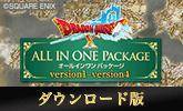 「ドラゴンクエストXオールインワンパッケージ」 version1-version4
