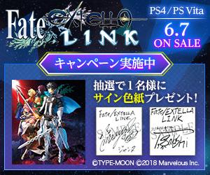 『Fate/EXTELLA LINK』プレゼントキャンペーン開催中!