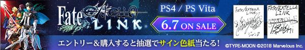 Fate/EXTELLA LINK、楽天ブックス限定特典はジャンヌ・ダルク衣装!