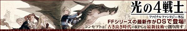 光の4戦士 -ファイナルファンタジー外伝- 特集ページはこちら!