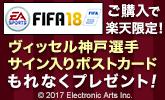FIFA18ご購入で、ヴィッセル神戸×楽天ブックス 特典プレゼント!