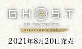 Director's Cut版の新要素をご紹介!