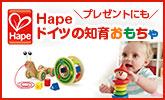 Hape 品質と安全にこだわった、環境にやさしい知育おもちゃ