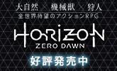 Horizon Zero Dawn 全世界待望のオープンワールドRPG