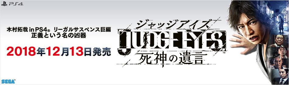 JUDGE EYES
