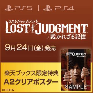 木村拓哉×龍が如くスタジオ 『LOST JUDGMENT:裁かれざる記憶』特集