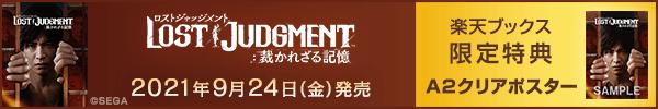 木村拓哉×龍が如くスタジオ最新作