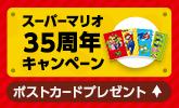 スーパーマリオ35周年記念キャンペーン