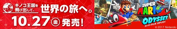 スーパーマリオオデッセイ マリオ世界の旅へ。10/27発売!