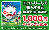 『New みんなのGOLF』を買って抽選でPlayStation(R)4のソフトに使える1,000円クーポンプレゼント