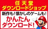 ニンテンドー3DSダウンロードショップ