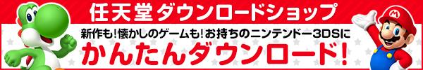 ニンテンドー3DS、Wii Uのゲームソフトをかんたんダウンロード!