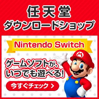 任天堂ダウンロードショップ- Ninetndo Switch -