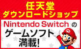 任天堂ダウンロード特集 ダウンロード版ゲームソフトを探そう!