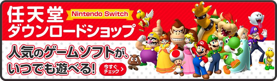 Nintendo Switch ダウンロード