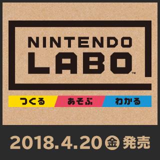 あそびの発明、Nintendo Labo
