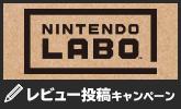 Nintendo Labo特集