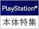 PlayStation特集